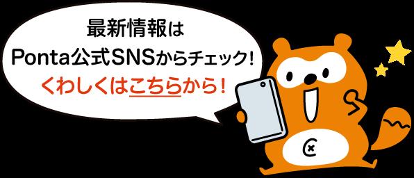 最新情報はPonta公式SNSからチェック!