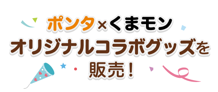 Ponta×くまモンオリジナルコラボグッズを販売!