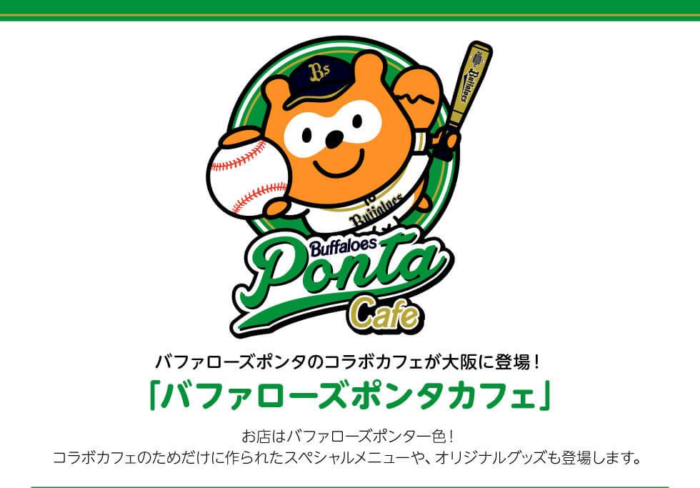 バファローズポンタのコラボカフェが大阪に登場!「バファローズポンタカフェ」お店はバファローズポンタ一色!コラボカフェのためだけに作られたスペシャルメニューや、オリジナグッズも登場します。