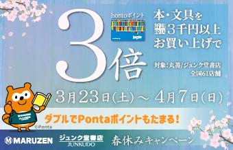 丸善ジュンク堂CP