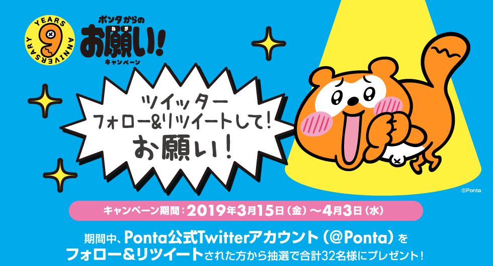 ポンタのお願いTwitterキャンペーン