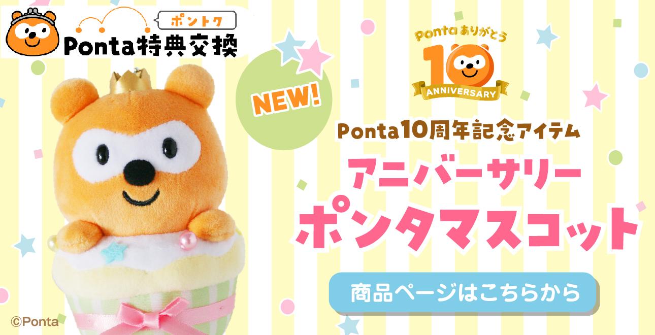 Ponta特典交換 Ponta10周年記念アイテム アニバーサリーポンタマスコット