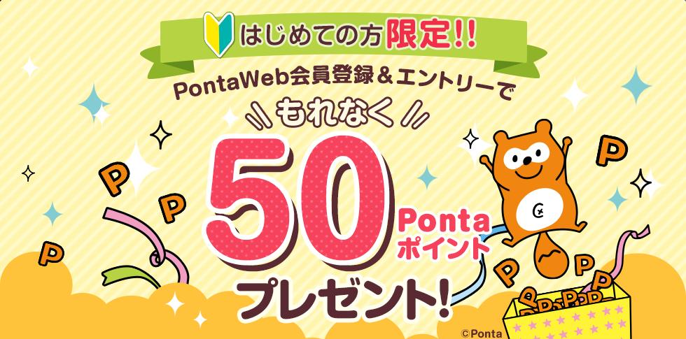 はじめての方限定!!PontaWeb会員登録&エントリーでもれなく50Pontaポイントプレゼント!