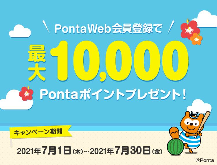 PontaWeb会員登録で最大10,000pontaポイントプレゼント!
