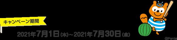 キャンペーン期間 2021年7月1日(木)~2021年7月30日(金)