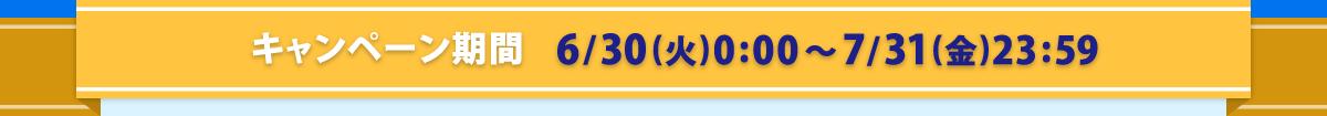 キャンペーン期間 2020年3月3日(火)0:00~2020年3月17日(火)23:59