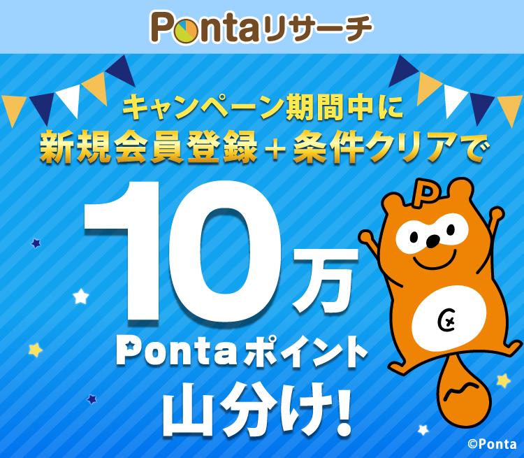 Pontaリサーチに新規入会+リサーチ情報登録で、もれなく30Pontaポイントプレゼント。さらに今だけ全員で10万Pontaポイント山分け!