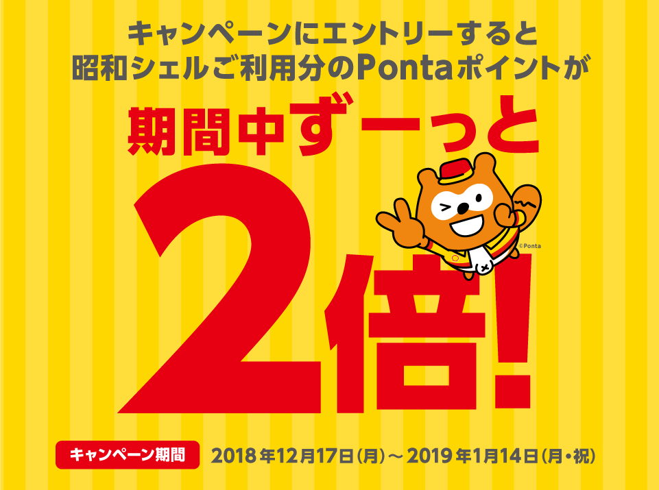 昭和シェル石油でPontaポイント2倍キャンペーン