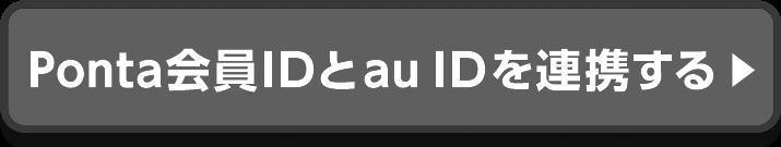 Ponta会員IDとau IDを連携する