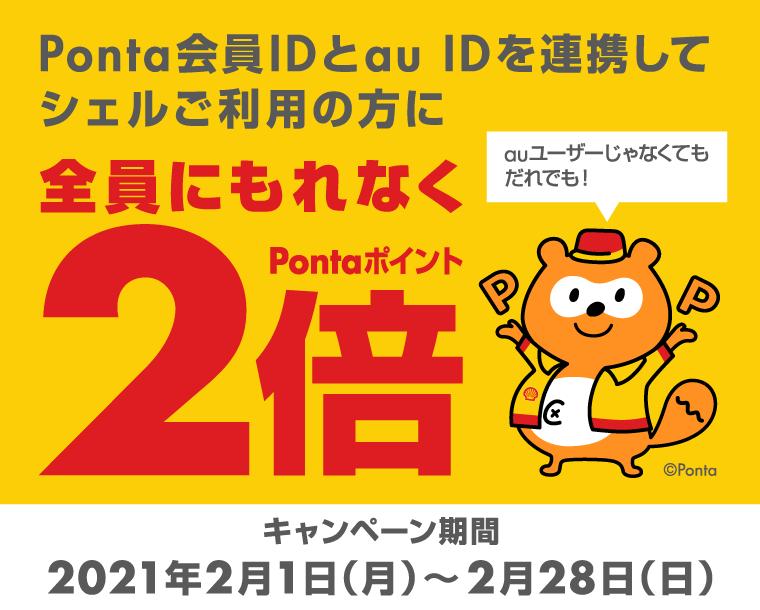 「Pontaカード(公式)」アプリで毎日3PontaポイントGETキャンペーン