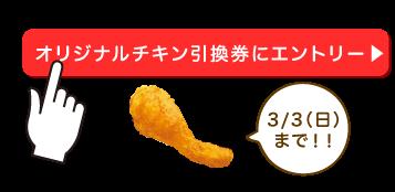オリジナルチキン引換券にエントリー!