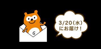 3/20(水)にお届け