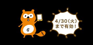 4/30(火)まで有効!