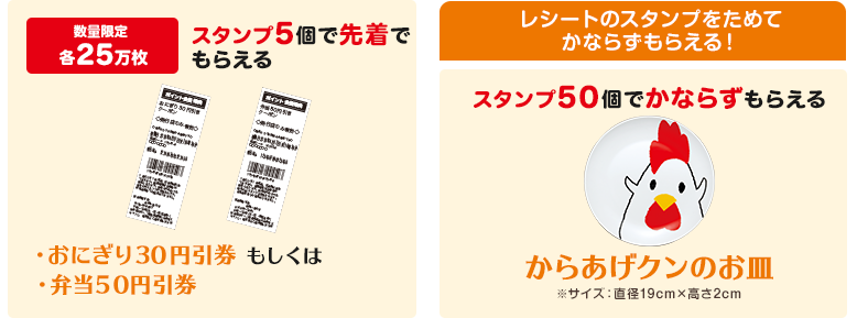 ・おにぎり30円引クーポン券 または・弁当30円引クーポン券、からあげクンのお皿