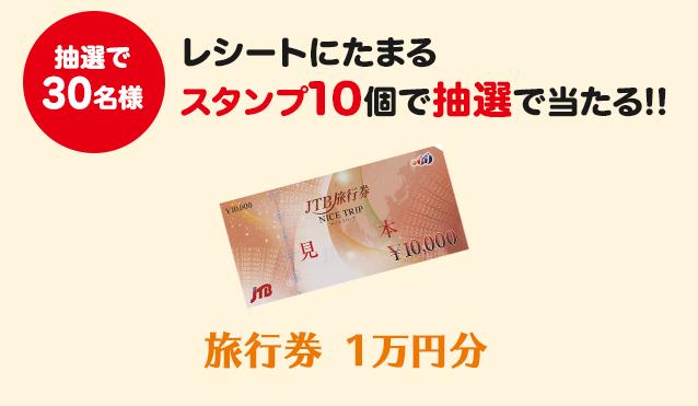 旅行券1万円分