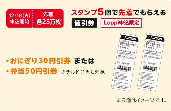 ・おにぎり30円引券 または・弁当50円引券