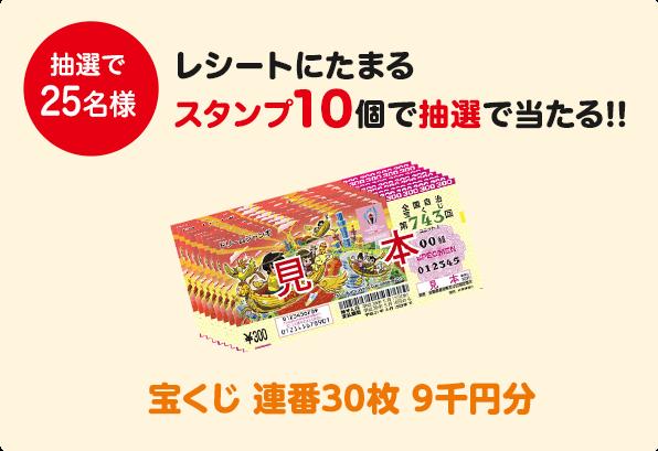 宝くじ 連番30枚 9千円分
