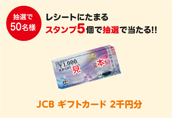 JCB ギフトカード 2千円分