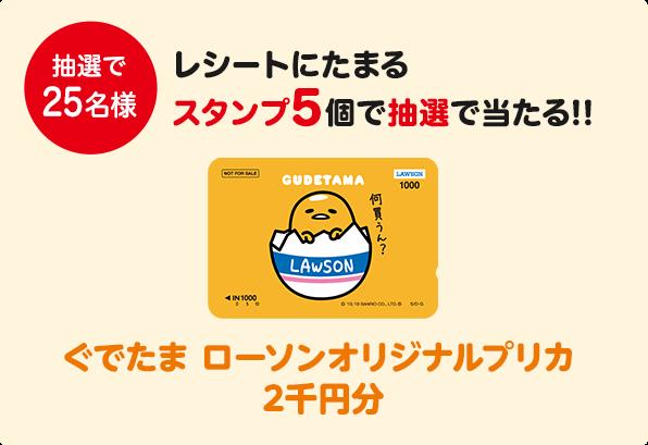 ぐでたま ローソンオリジナルプリカ 2千円分