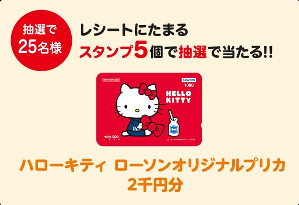ハローキティ ローソンオリジナルプリカ 2千円分