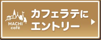 ローソンの「カフェラテ」か「でか焼鳥」どちらか選べる無料キャンペーン