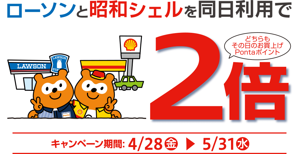 ローソンと昭和シェルを同日利用で2倍キャンペーン!どちらもその日のお買上げPontaポイントが2倍になります。キャンペーン期間は4月28日金曜日から5月31日水曜日までです。