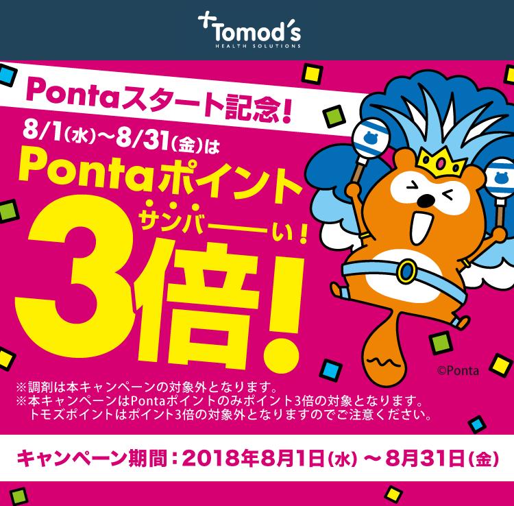 トモズでPontaポイント3倍!