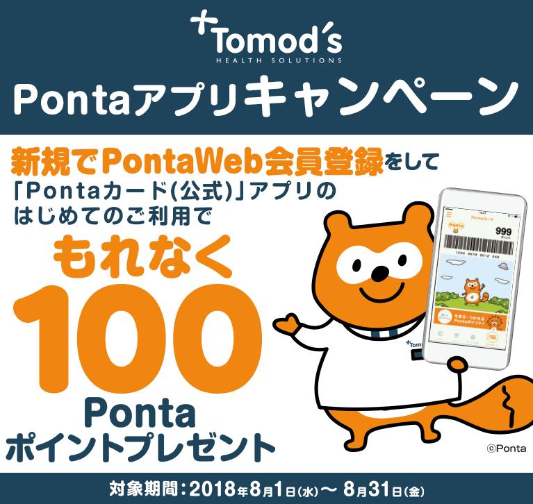 新規でPontaWeb会員登録をして「Pontaカード(公式)」アプリのデジタルPontaカードご利用でもれなく100Pontaポイントプレゼント!