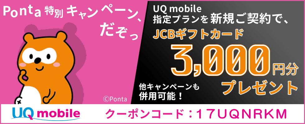 このページからUQ mobileをご契約した方に3,000円分の商品券をプレゼント