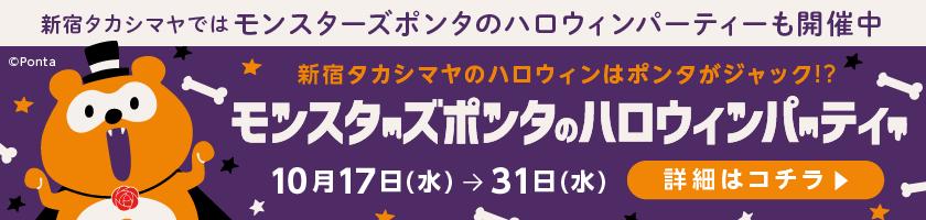 新宿限定 ハロウィンポンタCafe 開催中