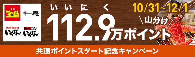 宝島、牛庵、焼肉倶楽部いちばん、熟成焼肉いちばん 共通ポイントスタート記念キャンペーン