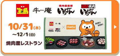 宝島、牛庵、焼肉倶楽部いちばん、熟成焼肉いちばん
