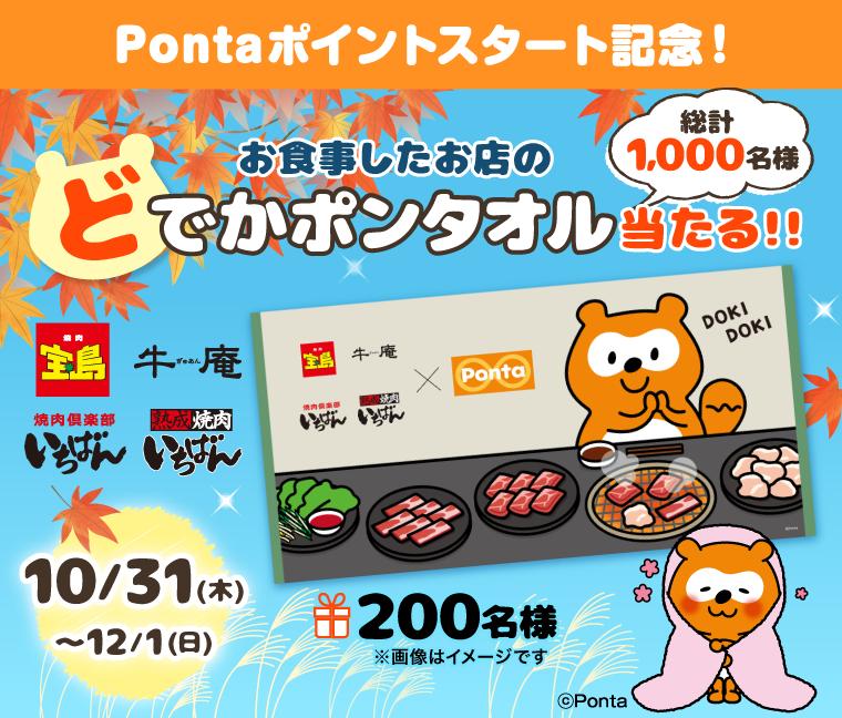 宝島、牛庵、焼肉倶楽部いちばん、熟成焼肉いちばん「どでかポンタオル」プレゼントキャンペーン♪