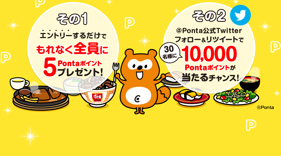 エントリーするだけでもれなく5Pontaポイントプレゼント♪Twitterフォロー&リツイートでも抽選でPontaポイントがもらえる!