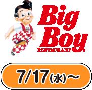 7/17(水)〜 ビッグボーイ