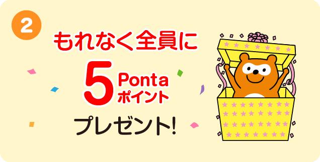 もれなく全員に5Pontaポイントプレゼント!