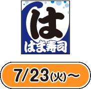 7/23(火)〜 はま寿司