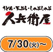 7/30(火)〜 久兵衛屋