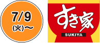 7/9(火)〜 すき家