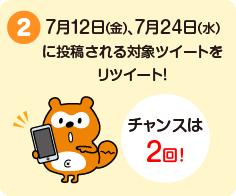 7月12日、7月24日に投稿される対象ツイートをリツイート!