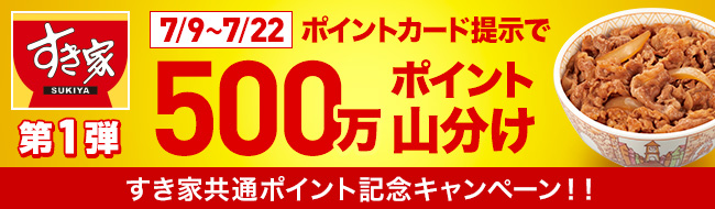 すき家共通ポイントスタート記念キャンペーン