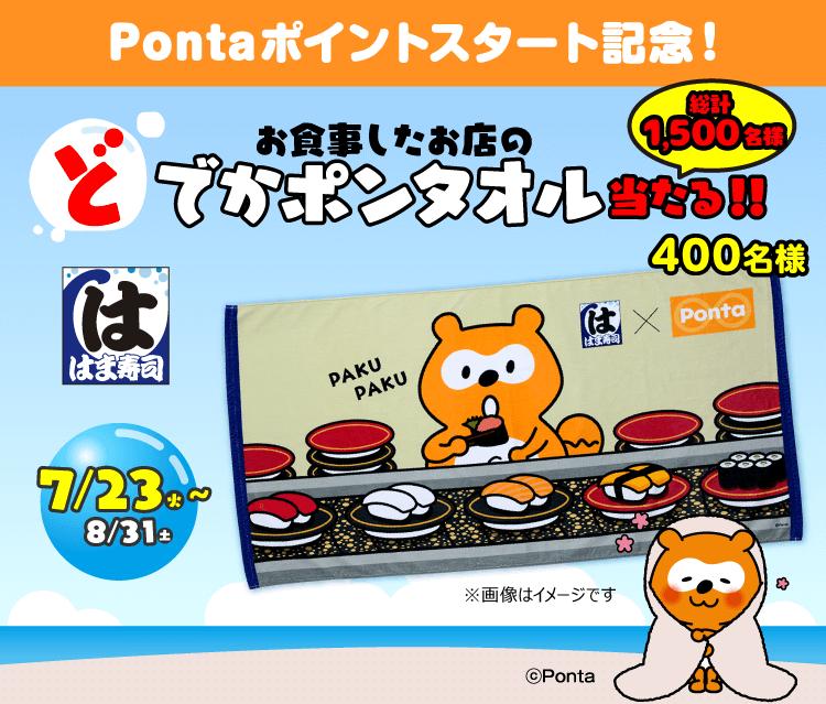 はま寿司「どでかポンタオル」プレゼントキャンペーン♪