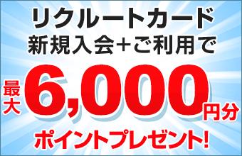 リクルートカード新規入会+ご利用で最大6,000円分ポイントプレゼント!