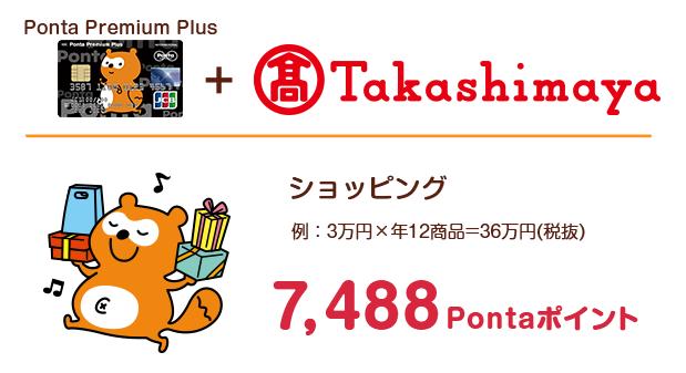 Ponta Premium Plus+Takashimaya:ショッピング(例:3万円×年12商品=36万円(税抜)) 7,488Pontaポイント
