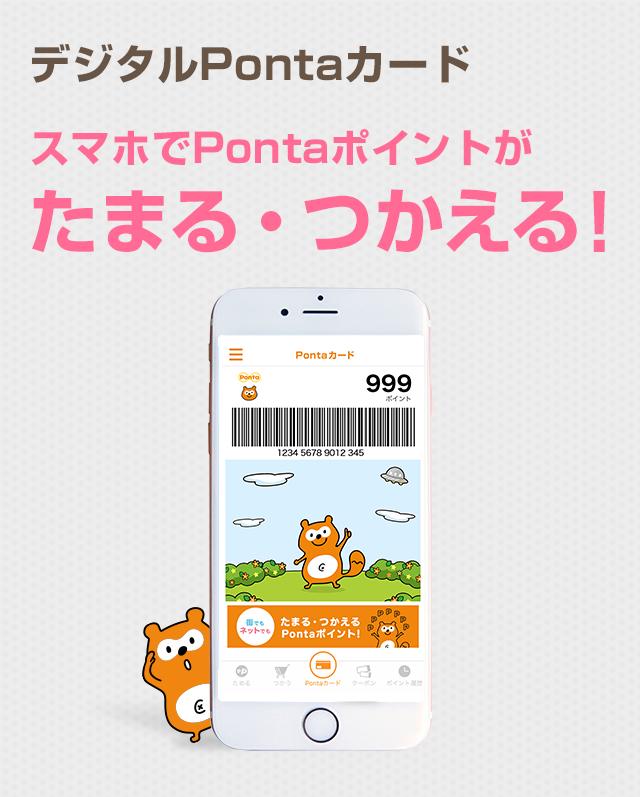 デジタルPontaカード スマホでPontaポイントがたまる・つかえる!