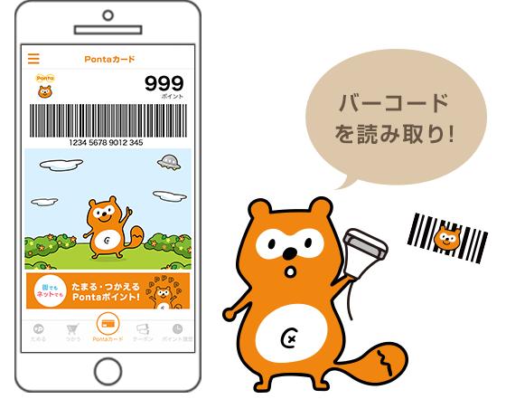 iPhone版アプリ