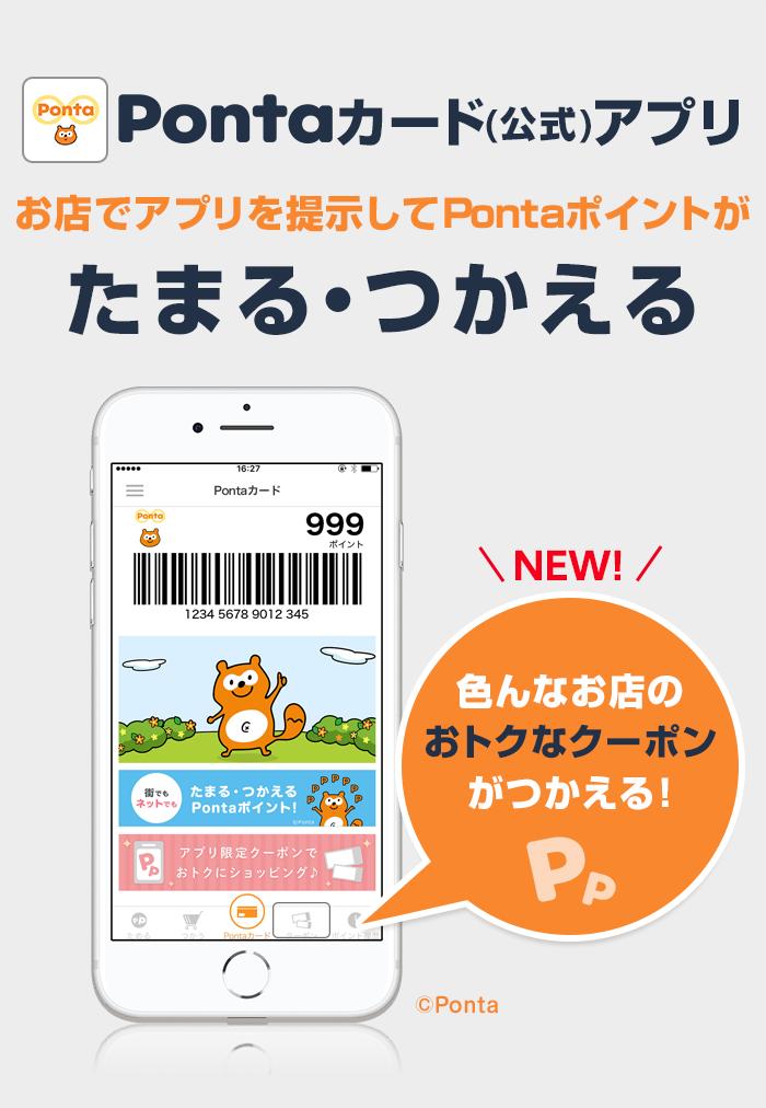 Pontaカード(公式)アプリ 街のお買い物でたまる・つかえる!