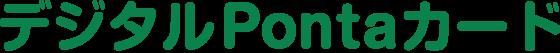 デジタル Pontaカード