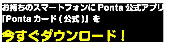 お持ちのスマートフォンにPonta(公式)アプリ「Pontaカード(公式)」を今すぐダウンロード!
