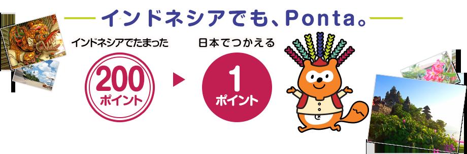 台湾でもPonta。